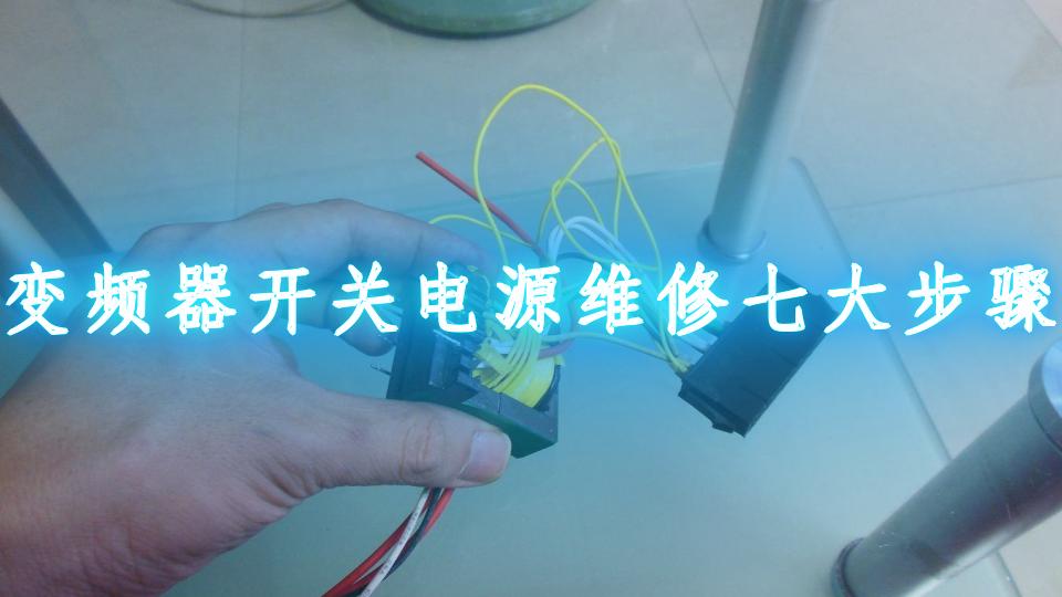 变频器开关电源维修七大步骤