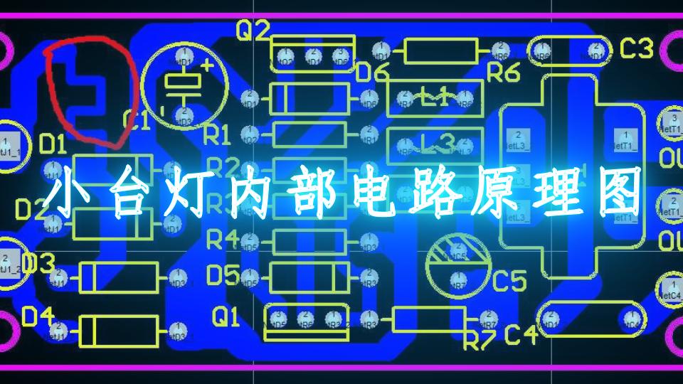 小台灯内部电路原理图