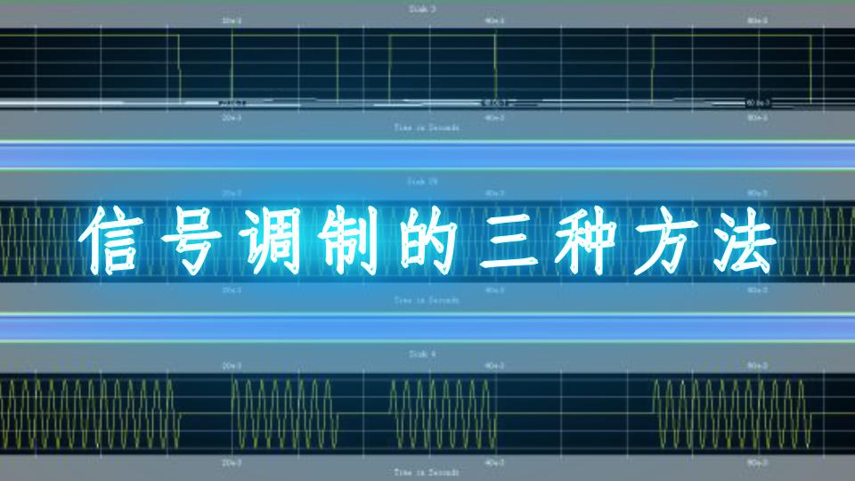 信号调制的三种方法