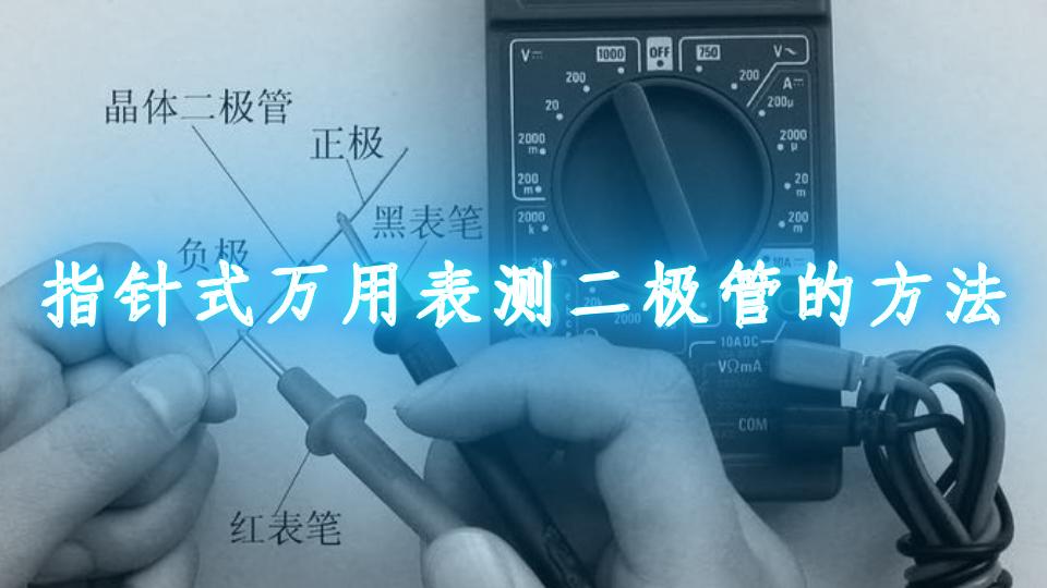 指针式万用表测二极管的方法
