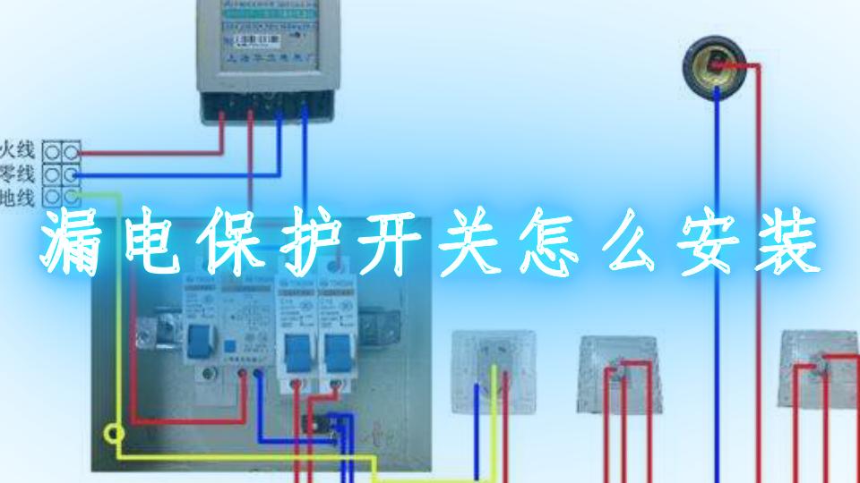漏电保护开关怎么安装