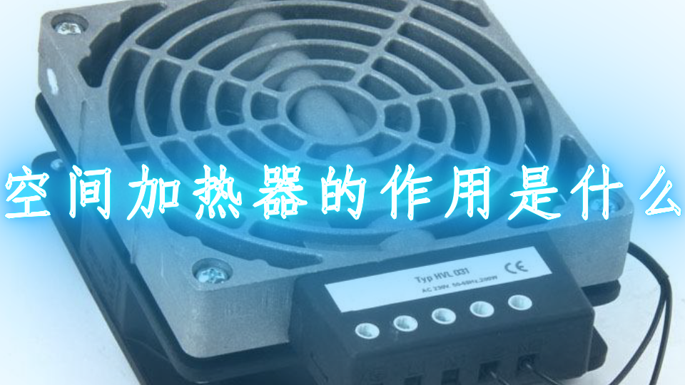 空间加热器的作用是什么