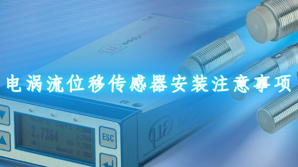 电涡流位移传感器安装注意事项