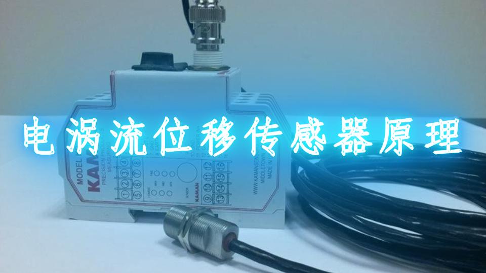 电涡流位移传感器原理