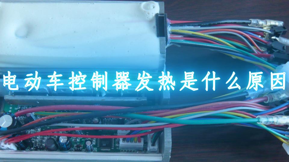 电动车控制器发热是什么原因