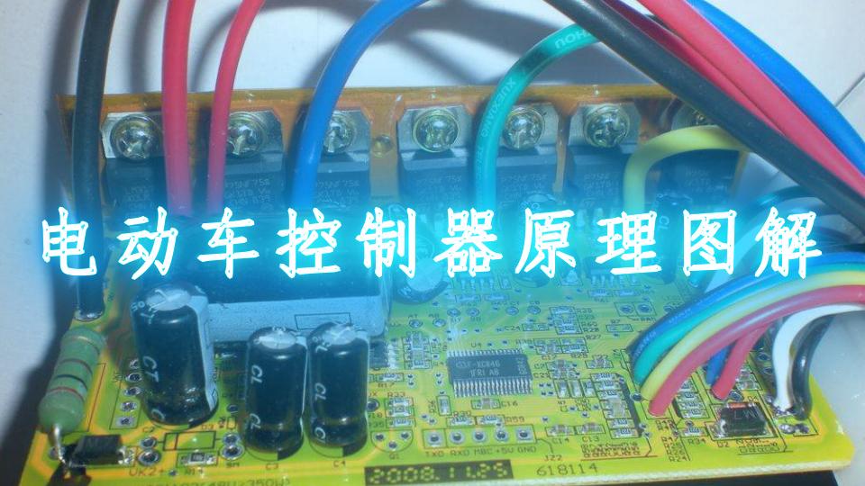 电动车控制器原理图解