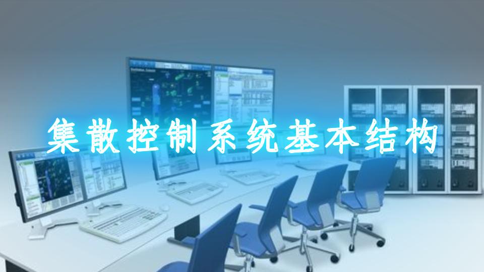 集散控制系統基本結構