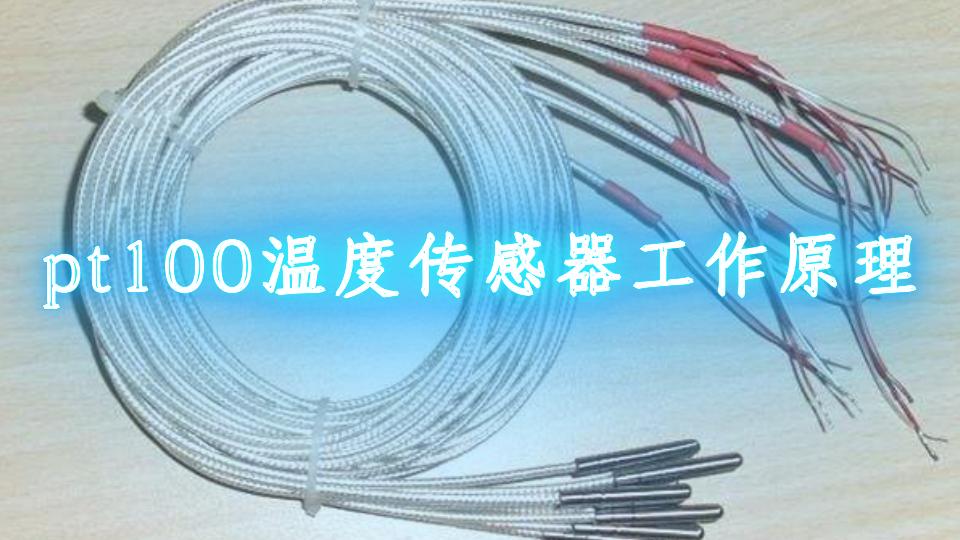 pt100温度传感器工作原理
