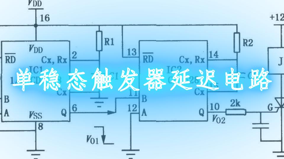 单稳态触发器延迟电路
