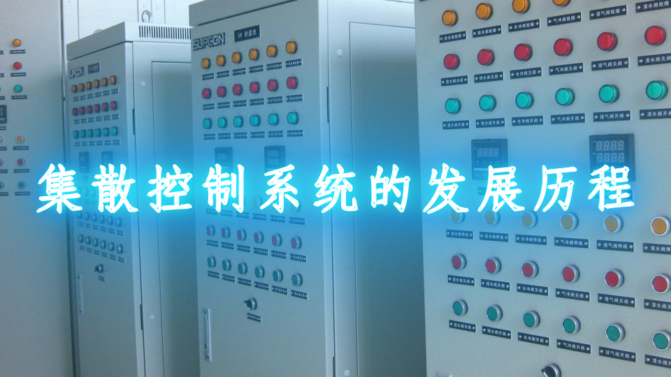 集散控制系統的發展歷程