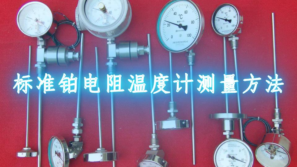 标准铂电阻温度计测量方法