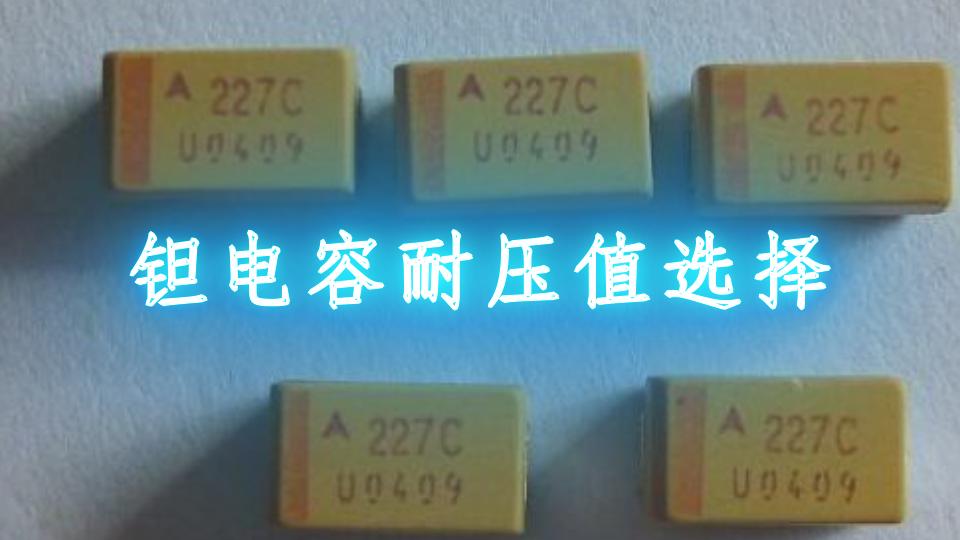 钽电容耐压值选择
