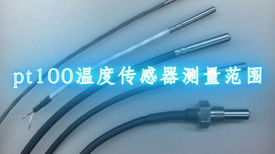 pt100温度传感器测量范围