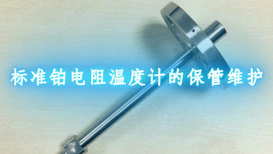 标准铂电阻温度计的保管维护