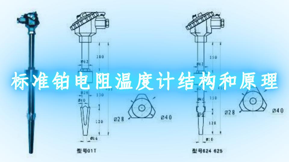 标准铂电阻温度计结构和原理