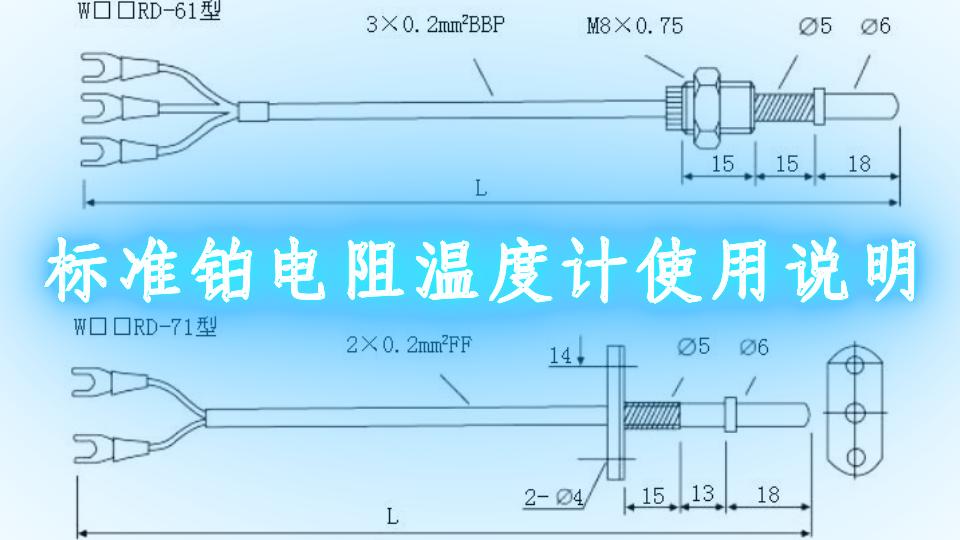 标准铂电阻温度计使用说明