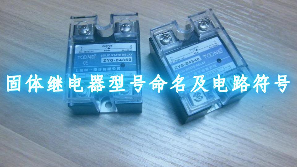 固體繼電器型號命名及電路符號