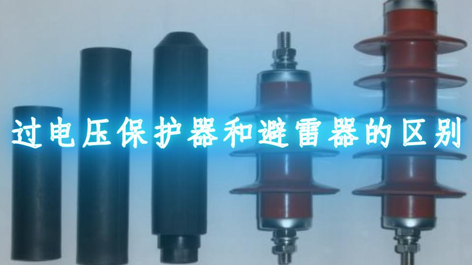 过电压保护器和避雷器的区别