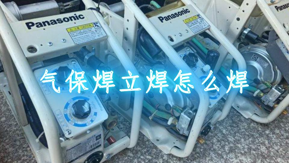 气保焊立焊怎么焊