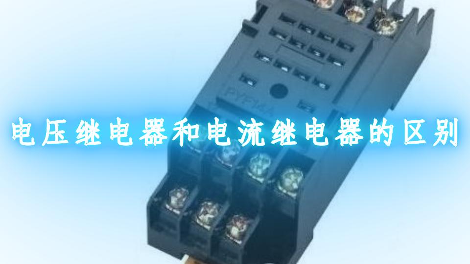 电压继电器和电流继电器的区别