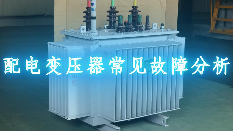 配电变压器常见故障分析