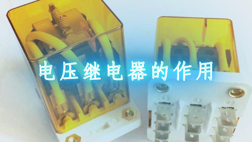 电压继电器的作用