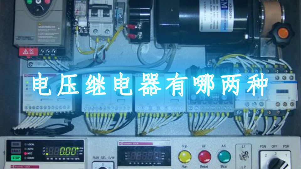 电压继电器有哪两种
