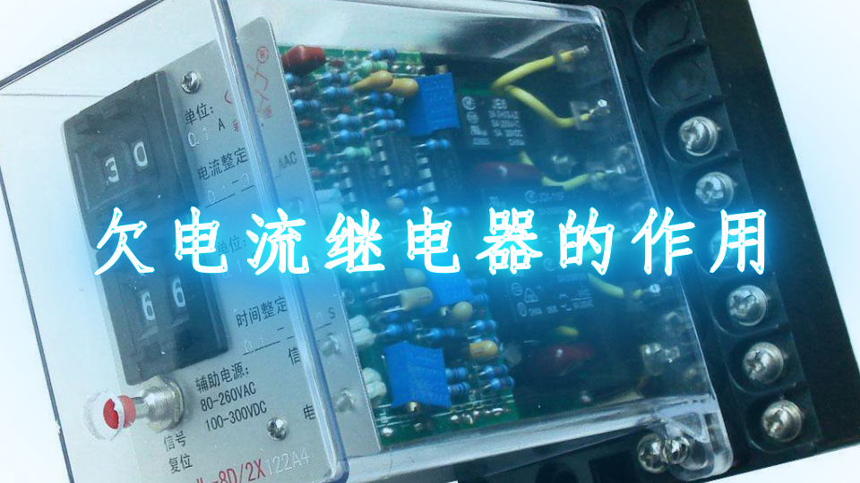 欠电流继电器的作用