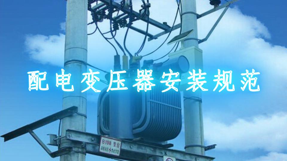 配电变压器安装规范