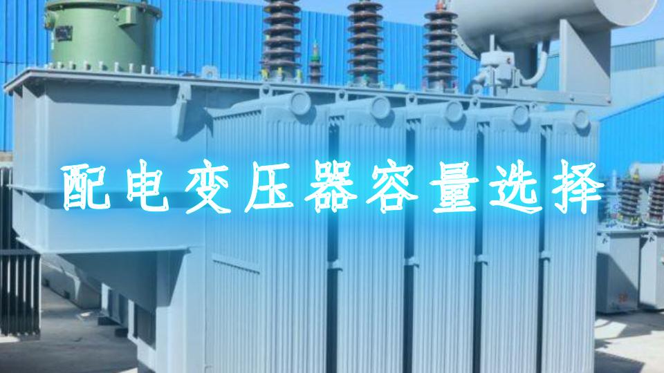 配电变压器容量选择