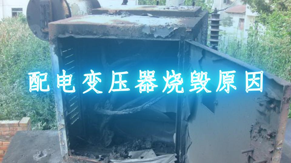配电变压器烧毁原因