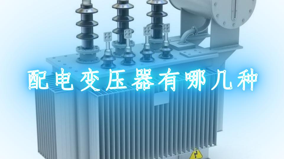 配电变压器有哪几种