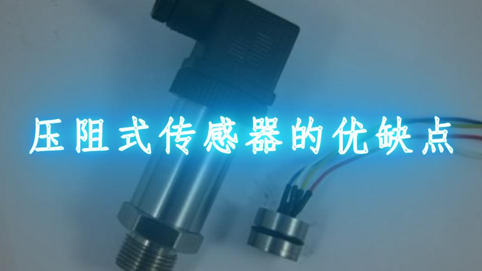 压阻式传感器的优缺点