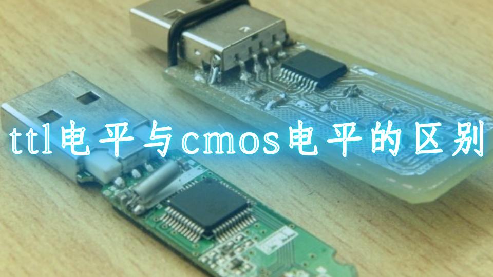 ttl電平與cmos電平的區別