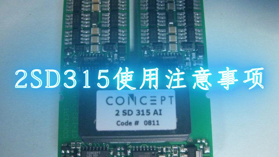 2SD315使用注意事项