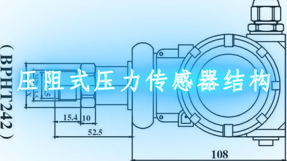 压阻式压力传感器结构