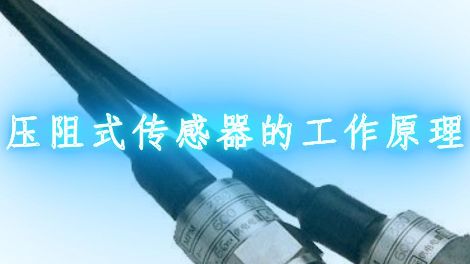 压阻式传感器的工作原理