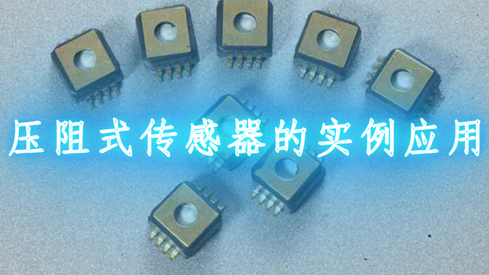 压阻式传感器的实例应用
