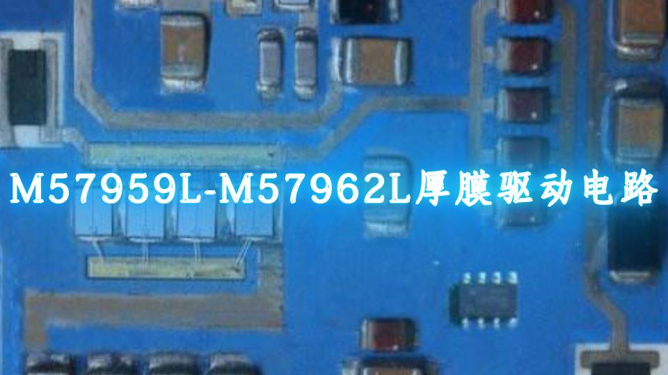 M57959L/M57962L厚膜驱动电路