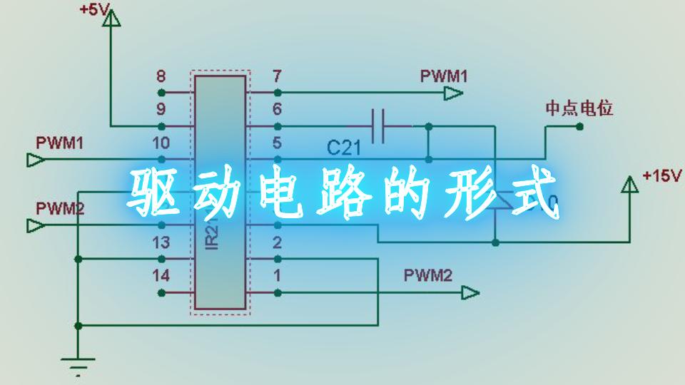 驱动电路的形式