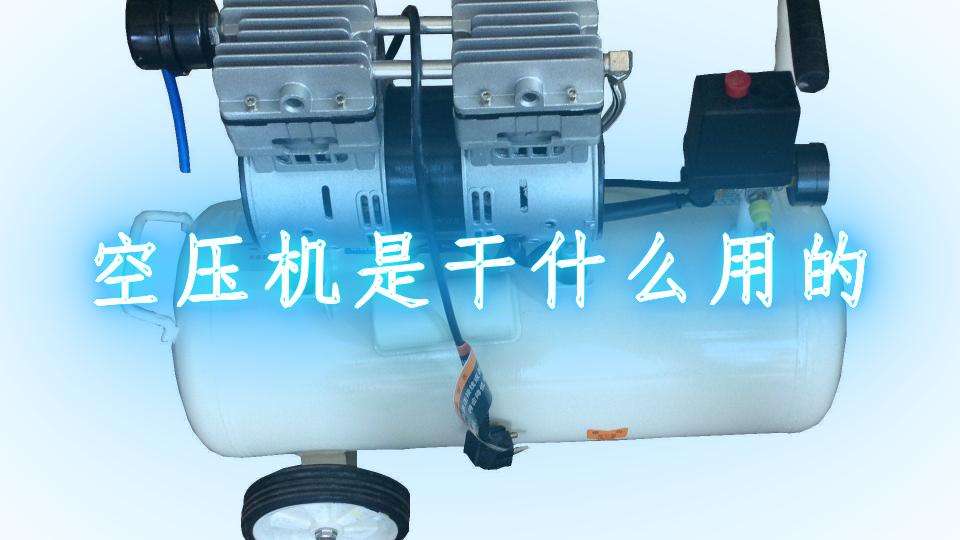 空压机是干什么用的