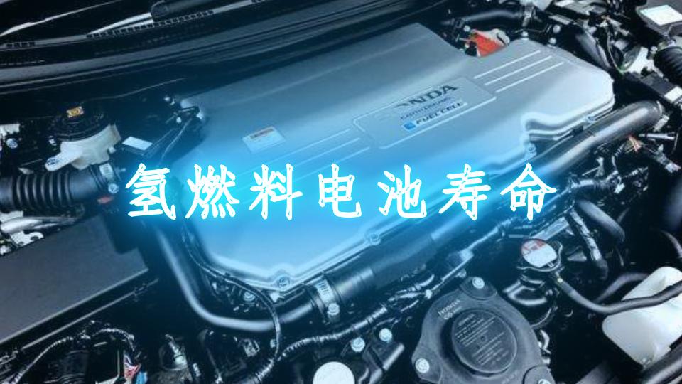 氫燃料電池壽命