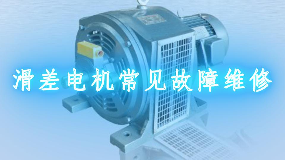 滑差電機常見故障維修