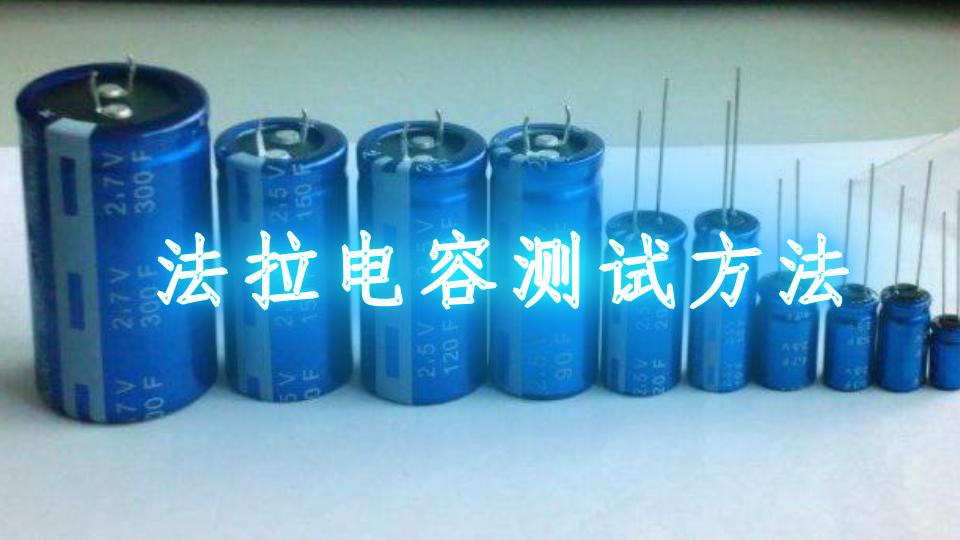 法拉電容測試方法
