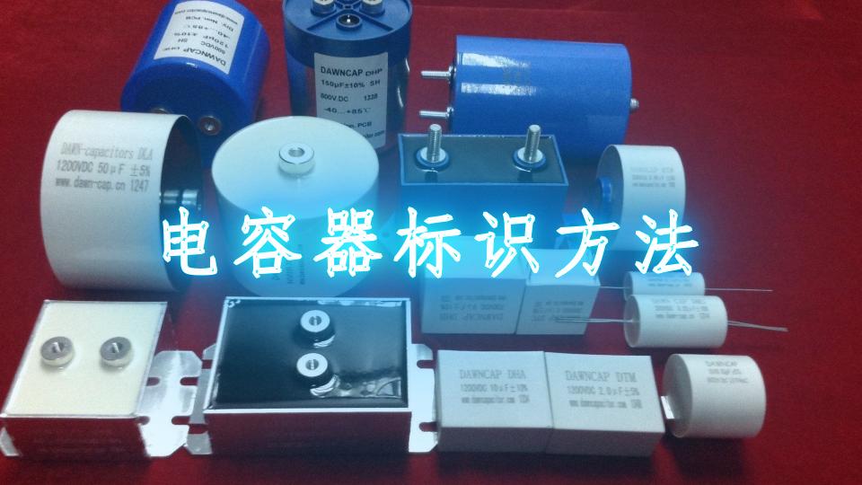 電容器標識方法