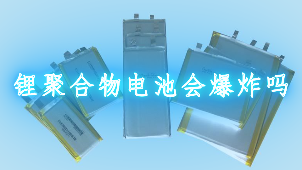 鋰聚合物電池會爆炸嗎