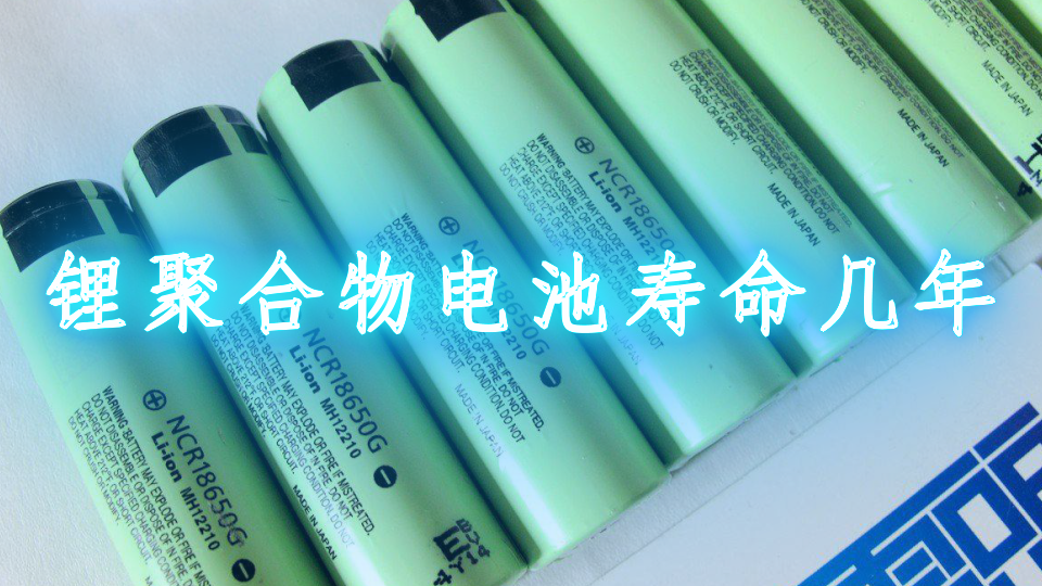 锂聚合物电池寿命几年