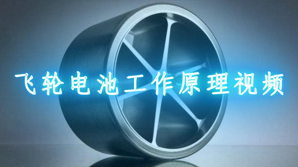 飛輪電池工作原理視頻