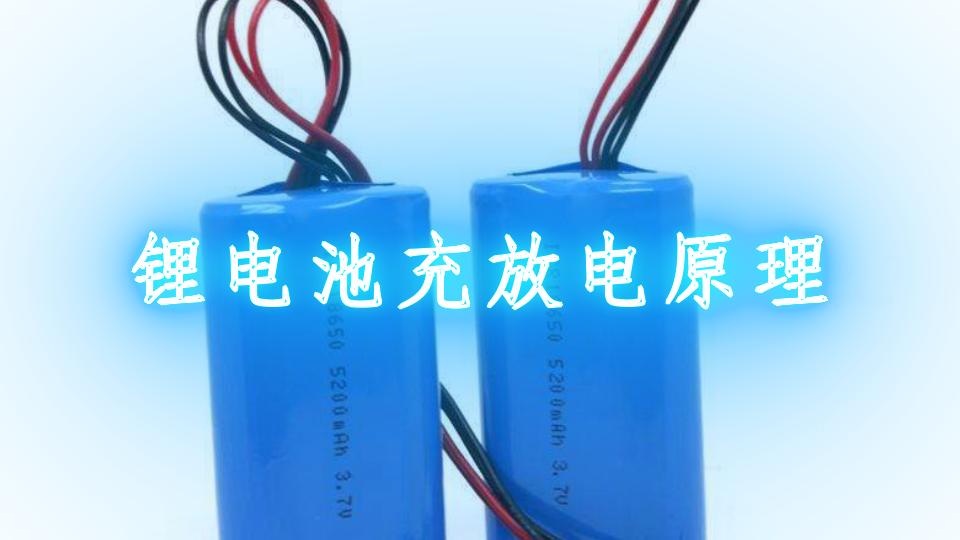 锂电池充放电原理