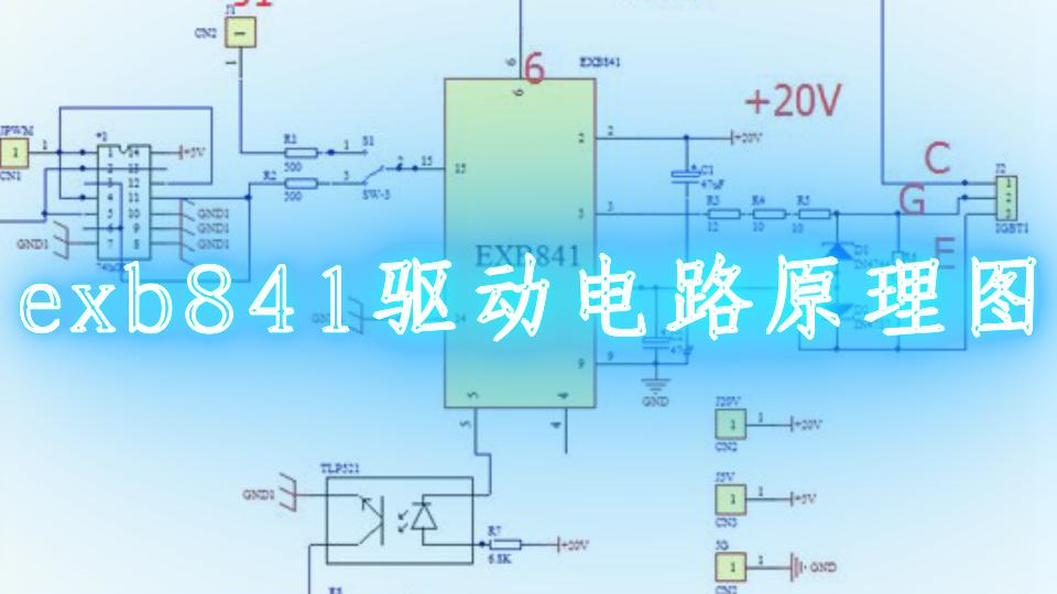 exb841驅動電路原理圖